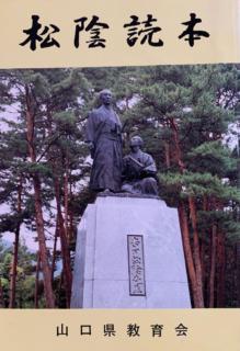「松蔭読本」からの示唆